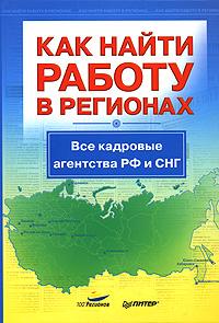 Книга Все кадровые агентства РФ и СНГ