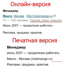 МойКруг резюме
