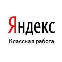 Как я проходил собеседования в Яндекс